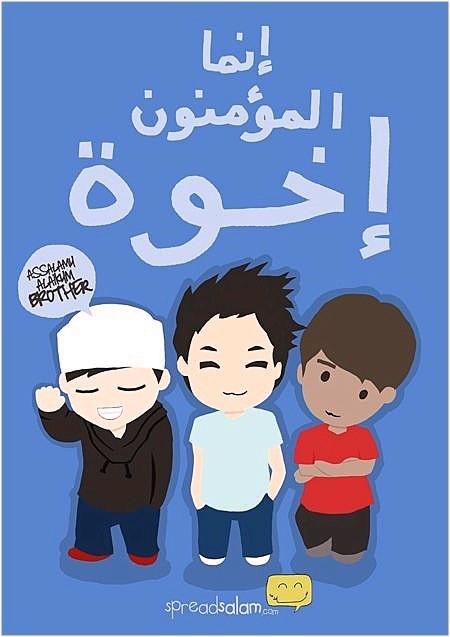 Innamal Mu'minuuna Ikhwah =)