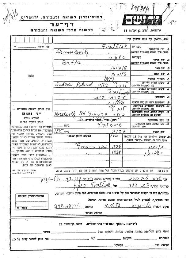 Shmulewitz or 	Shmulevitz First Name: 	Beniamin Father Name: 	Barukh Mother Name: 	Bashka or 	Batia Mother's Maiden Name: 	Shimshelevitz Sex 	Male DOB 	1926 Marital Status: 	CHILD Place of Residence 	Lubcza Nowogrodek,Poland    Place during the war: 	Lubcza ,Nowogrodek,Poland  Submitter's Last Name: 	Avrahami Submitter's First Name: 	Sara Status in the source: 	murdered 	Page of Testimony Item ID: 	8484385