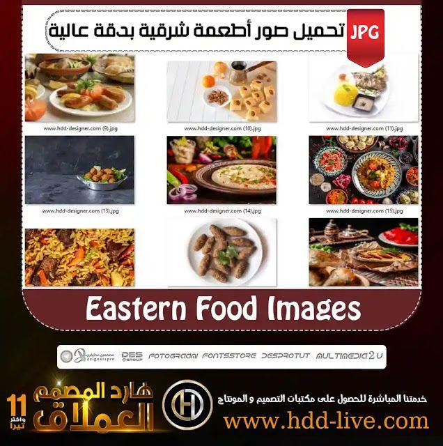 تحميل صور أطعمة شرقية بدقة عالية هارد المصمم العملاق Food Design