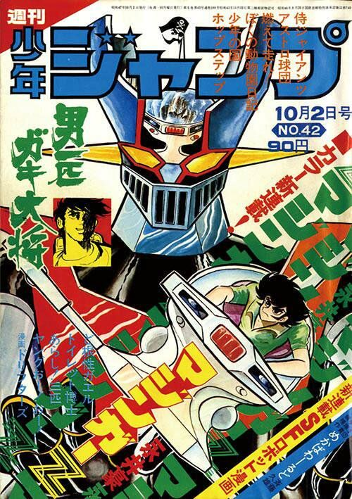10th October 1972: first chapter of Mazinger Z manga, published on Weekly Shōnen Jump. The beginning of a new era.