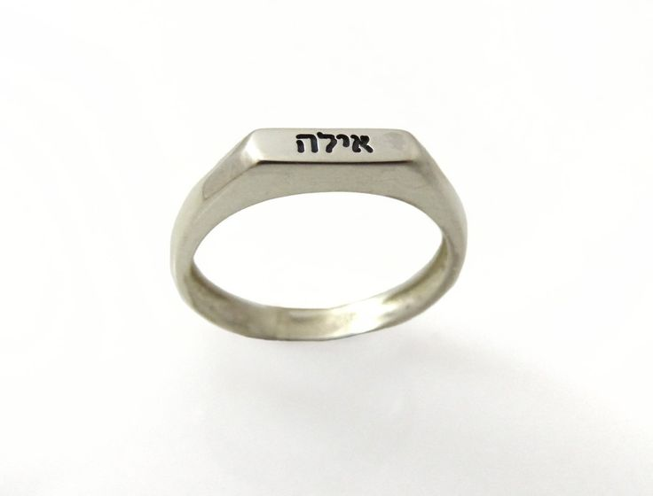 Silver Hebrew name ring. Personalized Hebrew ring. Word ring. Name sterling silver ring. Hebrew silver ring. Unisex ring. Hebrew name.