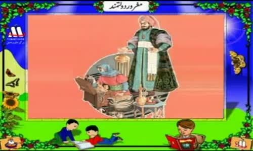 Quranic Stories for Children (Urdu)- Be Faida Dolat #Quranic #Stories #Children #Urdu #Be_Faida_Dolat