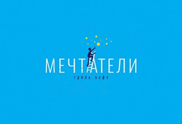 Логотип (знак + название) для кафе «Мечтатели»