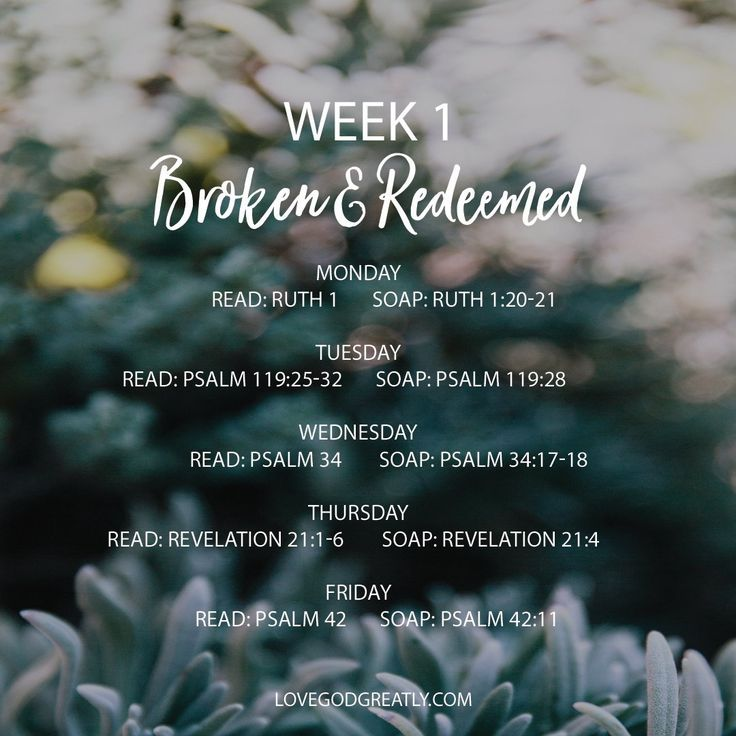 Welcome to our first week of Broken & Redeemed! I am so glad you are joining us and look forward to spending the next six weeks with you as we learn to remove our labels of brokenness and instead begin to wear a new label… that of Redeemed! If you haven't already done so, make…