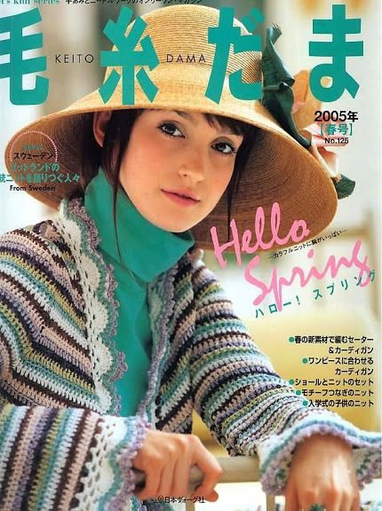 KEITO DAMA 2005 No.125 - azhalea VI- KEITO DAMA1 - Picasa Web Albums