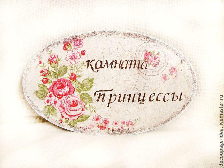 """Купить Панно """"Принцесса"""" - белый, детская, девочка, мальчик, табличка на дверь, панно, розочки, нежность"""