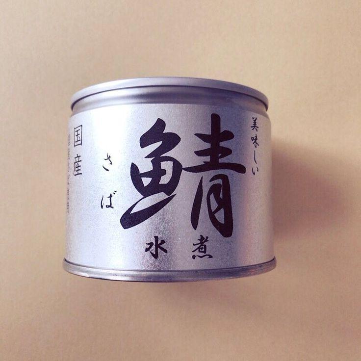 安い、簡単、絶品♡「サバ缶」を使った10分で作れる時短レシピ12選 - LOCARI(ロカリ)