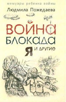 Война, блокада, я и другие. Мемуары ребенка войны