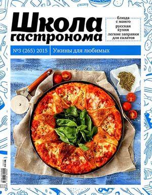 Школа гастронома № 3 (2015) Ужины для любимых