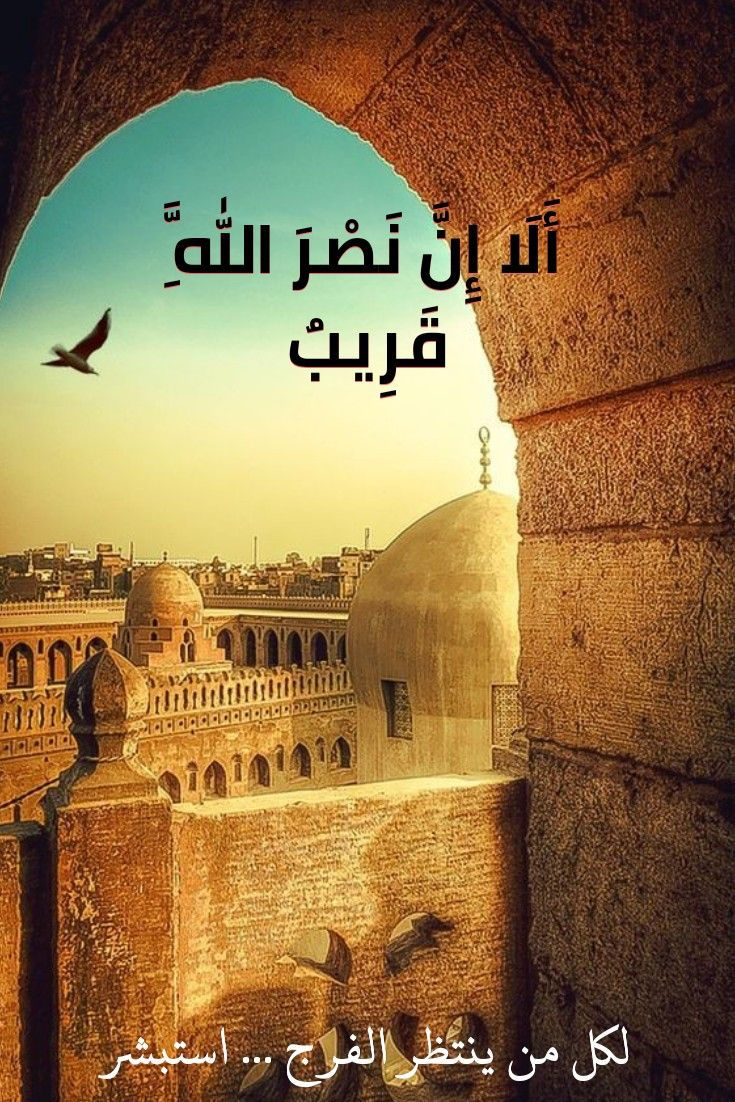 قرآن كريم آية الا إن نصر الله قريب Islamic Quotes Quran Quran Quotes Jesus Pictures