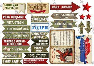Дембельский альбом | ВКонтакте