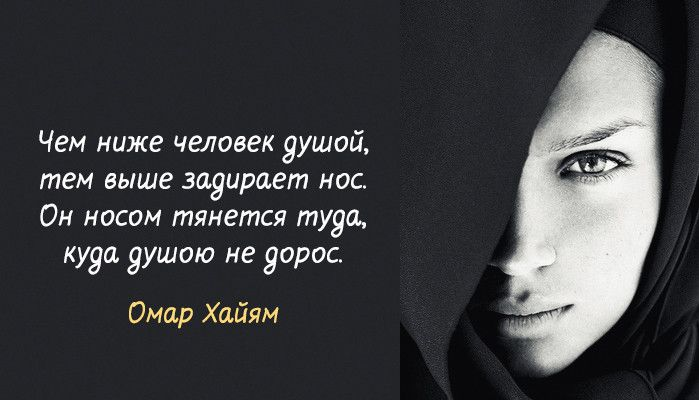 Афоризмы Омара Хайяма