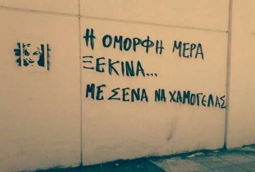 Με σένα ,με εμένα
