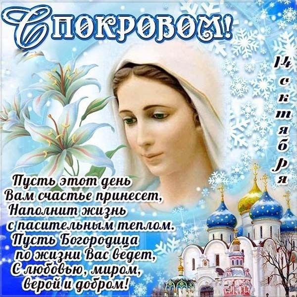 Поздравления с покров пресвятой богородицы открытки поздравления