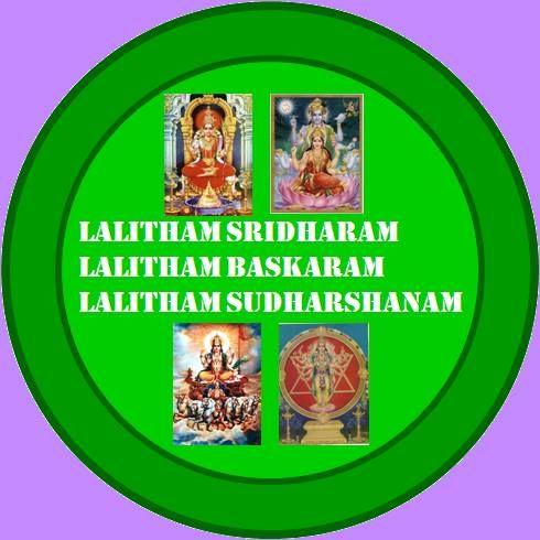 Lalitham Mantras