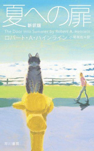 The Door into Summer (written by Robert A. Heinlein) / ロバート・A. ハインライン 『夏への扉』