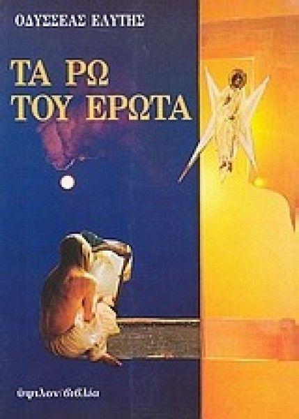 Ελύτης, Οδυσσέας: Τα ρω του έρωτα