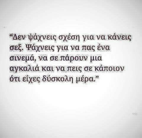 Greek quote!