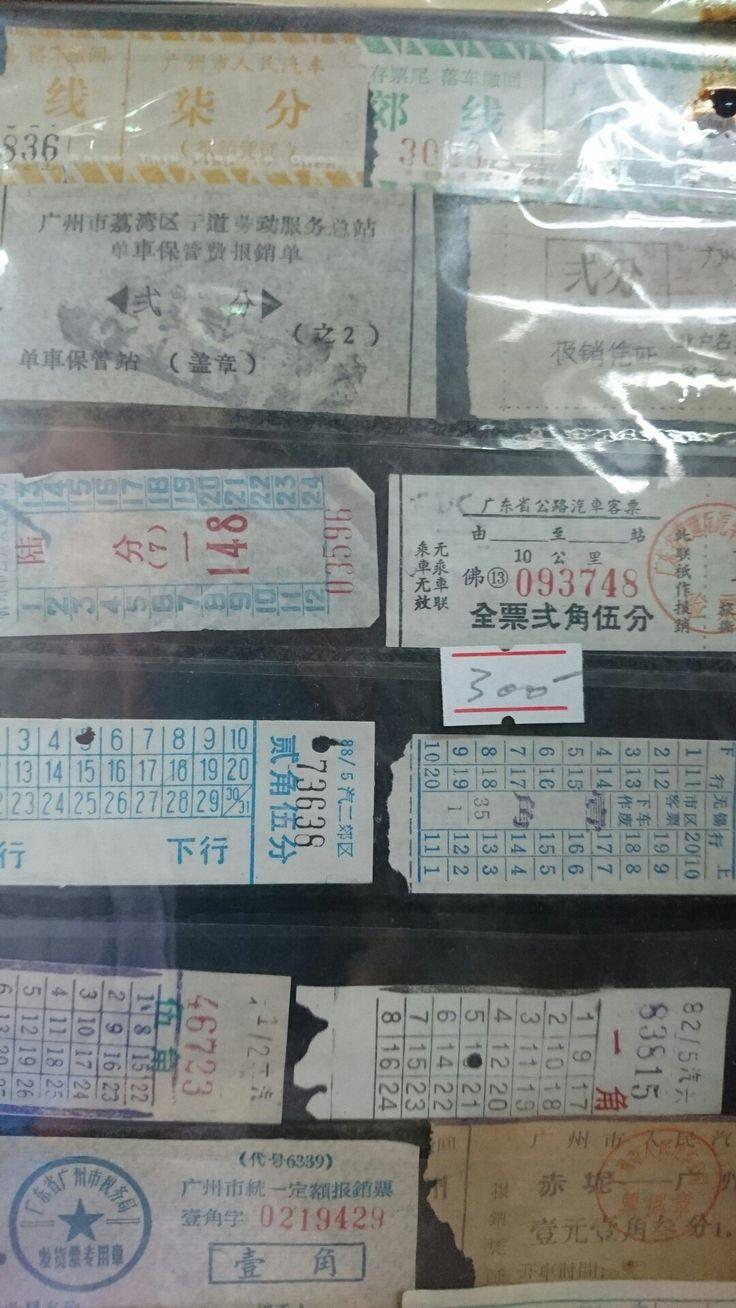 广州 旧时票据