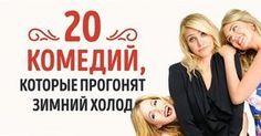 20 комедий, которые прогонят зимний холод