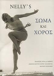 Φωτογράφισε κατ' αποκλειστικότητα τις Δελφικές γιορτές του Σικελιανού και της Εύα Πάλμερ το 1930, ενώ το 1936 μετέβη στο Βερολίνο για να φωτογραφίσει τους Ολυμπιακούς Αγώνες. Το ξέσπασμα του Β' Π.Π. τη βρήκε στις ΗΠΑ, όπου έμεινε αναγκαστικά σχεδόν 27 χρόνια από το 1939 μέχρι το 1966. «Η πόλη της Νέας Υόρκης έδωσε στη Nelly's» κατά την Κατερίνα Κοσκινά «και τη δυνατότητα να καταγράψει σημαντικές στιγμές από την οικοδόμησή της και να αποτυπώσει στιγμιότυπα από την κίνηση των δρόμων και των…