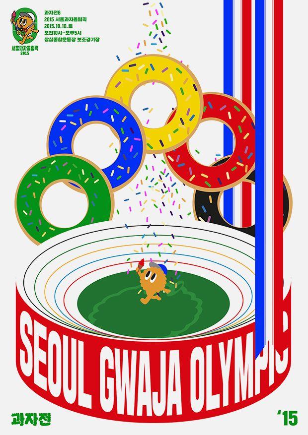 DESIGN MAGAZINE CA – 과자전 6 – 2015 서울과자올림픽
