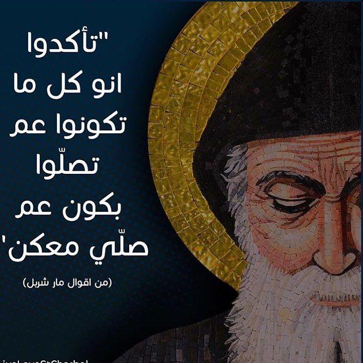 مار شربل صلي عنا Catholic Catholique Maronite Maronitecatholic Stcharbel Stcharbelannaya Stcharbelprayforus St Charbel Catholic Instagram