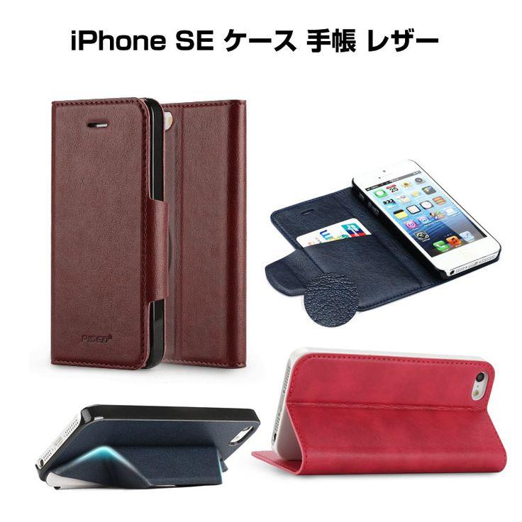 iPhone SE / iPhone5s 手帳型 ケース レザー シンプル 手帳型カバー 55 - IT問屋直営本店
