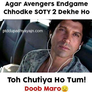 18 Humorous Memes in Hindi, Memes to snort, Memes in Hindi – PT DD YY STATUS
