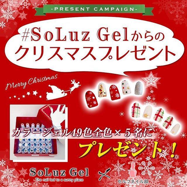 一度使ってみたい!ソルースジェル様! ご縁がありますように♡👏🏻😂❤️ . #soluzgelからのクリスマスプレゼント に参加いたします @soluzgel_official #soluzgelからのクリスマスプレゼント #soluzgel #ソルースジェル #セルフネイル部 . . Repost from @selfnail.club @TopRankRepost #TopRankRepost 【🎅プレゼントキャンペーン🎅#soluzgelからのクリスマスプレゼント 】 . 『SoLuzGel(ソルースジェル)× Xmas』 . なんと当選された5名の方には・・・ (@soluzgel_official)の『カラージェル49色全色🎨』をプレゼント🎁 . . . 【応募方法】 ① @soluzgel_official をフォロー  SoLuzGel(ソルースジェル)公式のinstagramアカウント @soluzgel_official をフォローして下さい。 . ②「#soluzgelからのクリスマスプレゼント に参加する」ことを表明。…