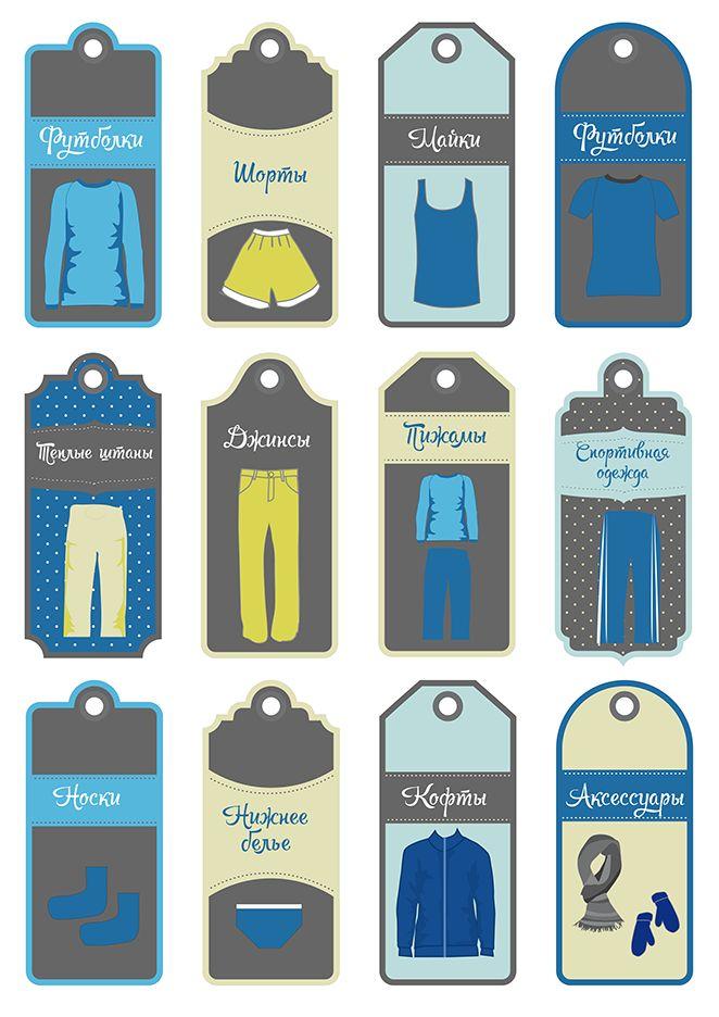 Ярлычки-этикетки для организации детского гардероба