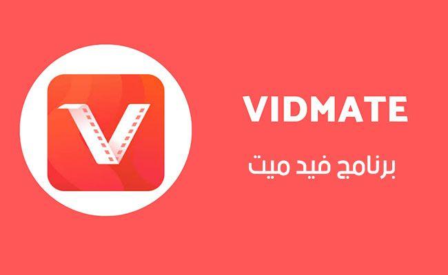 برنامج فيد ميت Vidmate تحميل من اليوتيوب 2019 مجانا Live Tv Business Solutions Letters