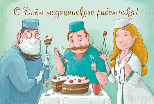Картинки с днем хирурга