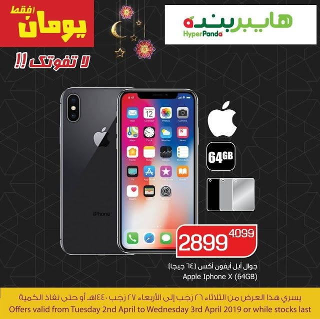 عرض بنده وهايبر بنده المميزة على جهاز ايفون لمدة يومين فقط Iphone Mobile Iphone Apple Iphone