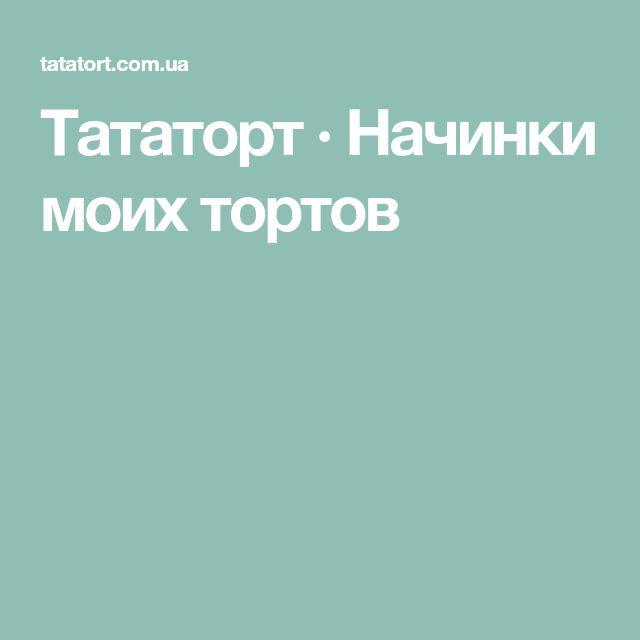 Тататорт · Начинки моих тортов