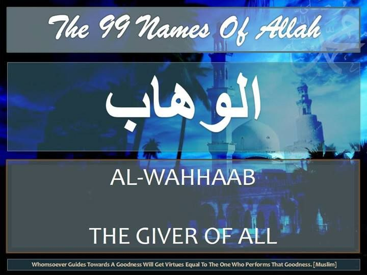 16 Al-Wahhab (الوهاب) The Giver Of All