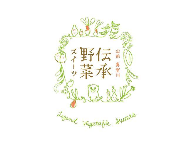 おかしの平和堂 伝承野菜スウィーツ    Client. Okashi no Heiwado  Legend Vegetable Sweets / Logo…