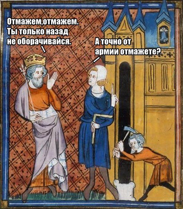 Страдающее средневековье смешные картинки, открытки