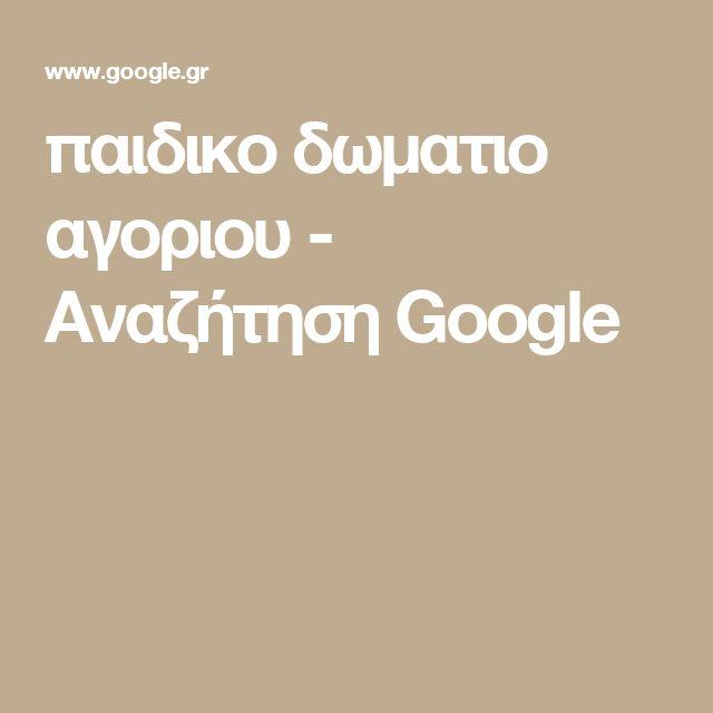 παιδικο δωματιο αγοριου - Αναζήτηση Google
