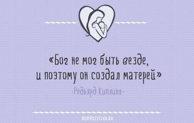 «Бог не мог быть везде, и поэтому он создал матерей» - Редьярд Киплинг