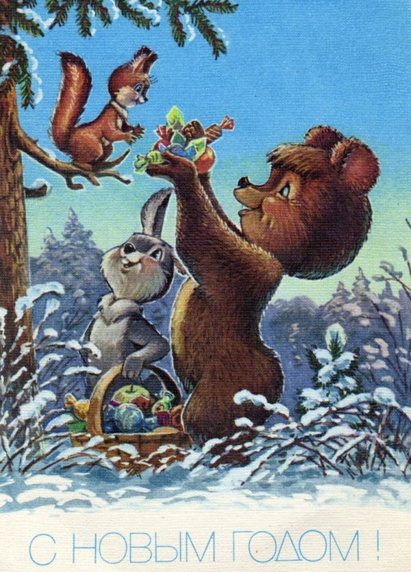 231 best images on pinterest vintage vintage russian postcard happy new year bear and the rabbit with gifts for squirrel unused printed in ussr russia 1991 size cm m4hsunfo Image collections