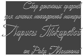 http://pomogite-melanoma.ru - помогите добрые люди