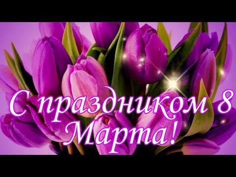 S 8 Marta Shikarnoe Skazochno Krasivoe Pozdravlenie S 8 Marta 2020