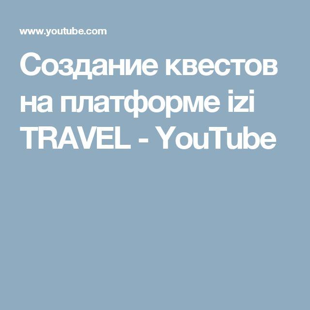 Создание квестов на платформе izi TRAVEL - YouTube