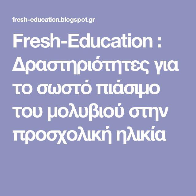 Fresh-Education                  : Δραστηριότητες για το σωστό πιάσιμο του μολυβιού στην προσχολική ηλικία