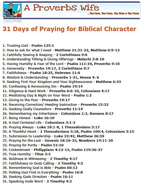 31 Days of Praying for Biblical Character http://aproverbswife.com/2013/01/31-days-of-praying-for-biblical-character.html