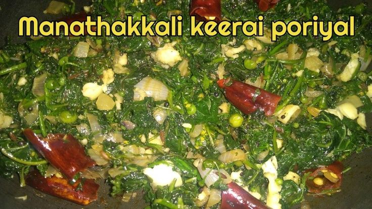 Manathakkali keerai poriyal - Manathakkali keerai poriyal for rice. Thecommon English name for manathakkali Keerai is Black night shade. In Hindi it is called as Makoi. In southern India it is mainly used for cooking purpose. Manathakkali Keerai has …