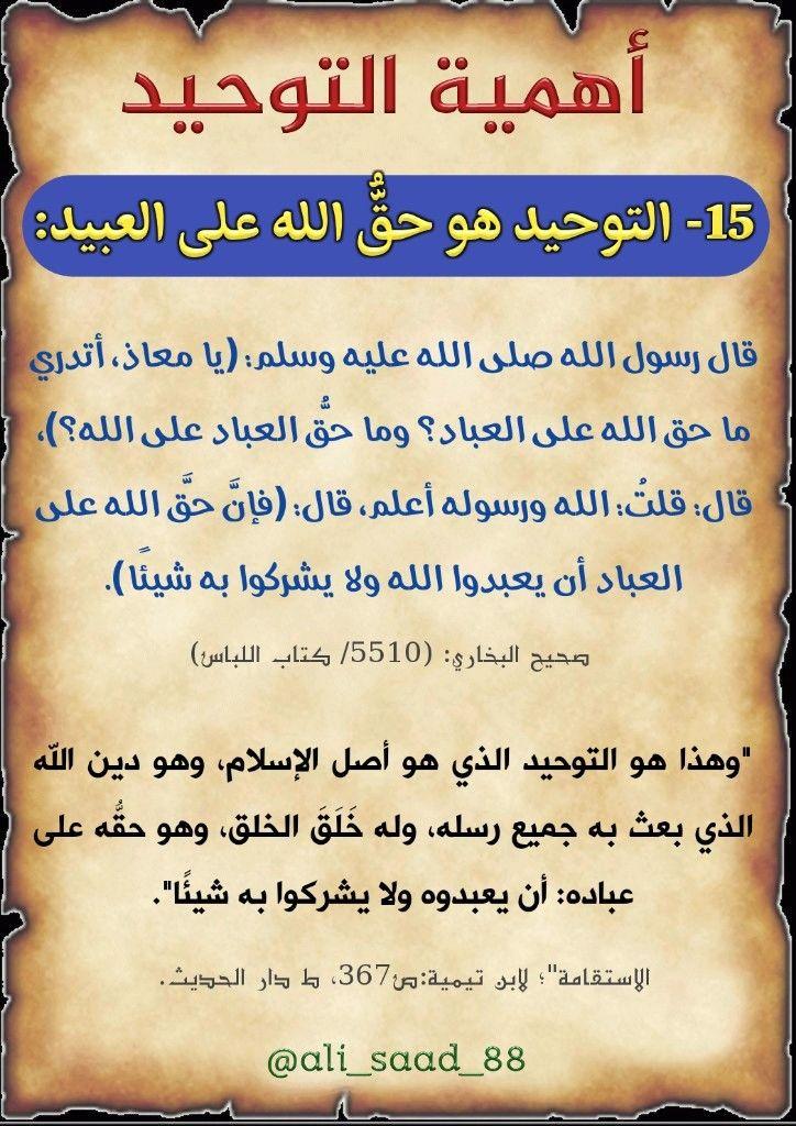 أهمية التوحيد ١٥ Beautiful Arabic Words Arabic Words Words