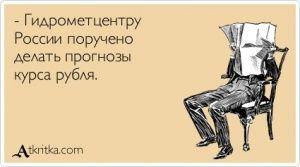 Аткрытка №411451: - Гидрометцентру   России поручено  делать прогнозы  курса рубля. - atkritka.com