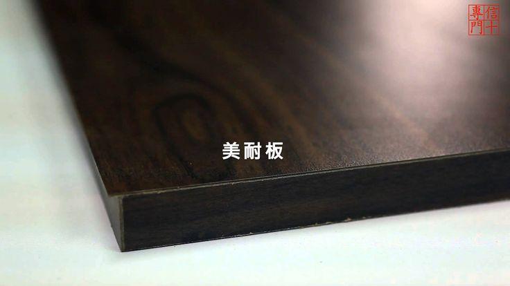 台灣木工的發明 世界第一支可進行美耐板修邊的 多功能修邊刀! 用那麼久日本發明的修皮刀!現在開始支持正港的台灣貨吧! 發明的是 台灣的木工唷 在操作木工修邊作業時 運用傳統工具上有許多困擾嗎? 信十專門 多功能修邊刀 讓您的木工修邊施作 順暢流利有效率 每一件都是巨匠級的佳作!! 影片製作 云格設計 https...